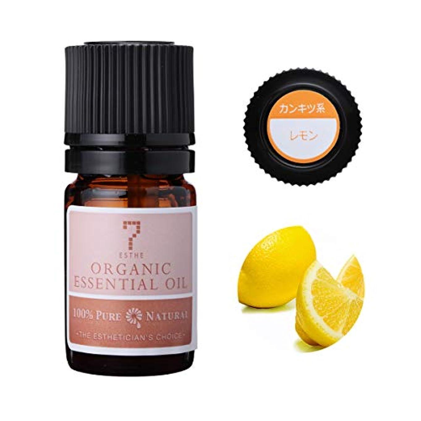 割り当てる精度カフェ7エステ エッセンシャルオイル オーガニックレモン 3ml アロマオイル 精油