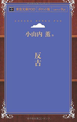 反古 (青空文庫POD(ポケット版))