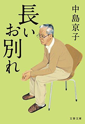 長いお別れ (文春文庫)