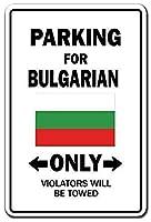 駐車場はブルガリア語のみ メタルポスタレトロなポスタ安全標識壁パネル ティンサイン注意看板壁掛けプレート警告サイン絵図ショップ食料品ショッピングモールパーキングバークラブカフェレストラントイレ公共の場ギフト