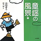 童謡 / 合田 道人 のシリーズ情報を見る