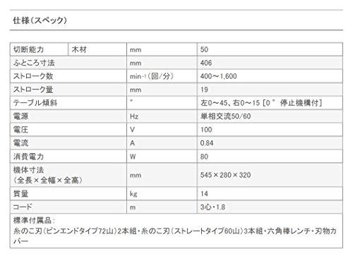 HiKOKI(ハイコーキ)『卓上糸のこ盤(FCW40SA)』