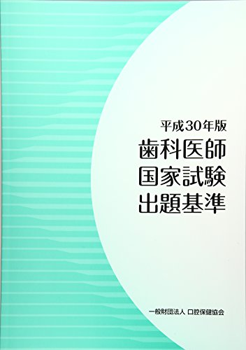 歯科医師国家試験出題基準 平成30年版