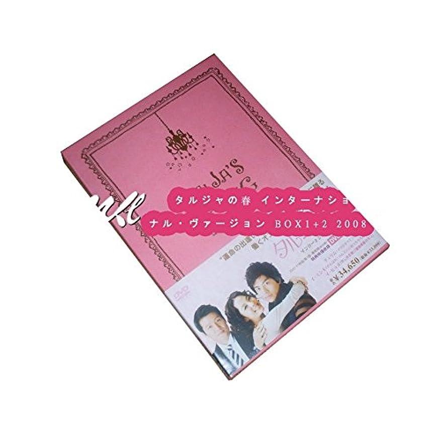 近く意志に反する変形タルジャの春 インターナショナル?ヴァージョン BOX1+2 2008