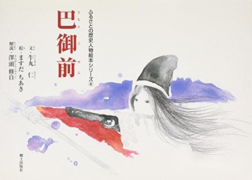 巴御前 (ふるさとの歴史人物絵本シリーズ 4)