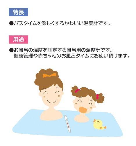 シンワ 風呂用 温度計 B-3 ウキ型 72651