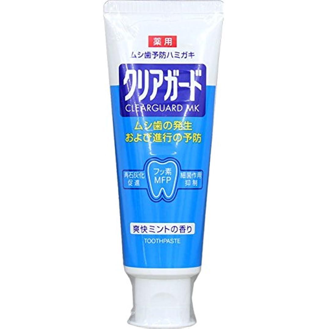 脱走テラス評価MK 薬用クリアガード 160g (医薬部外品)