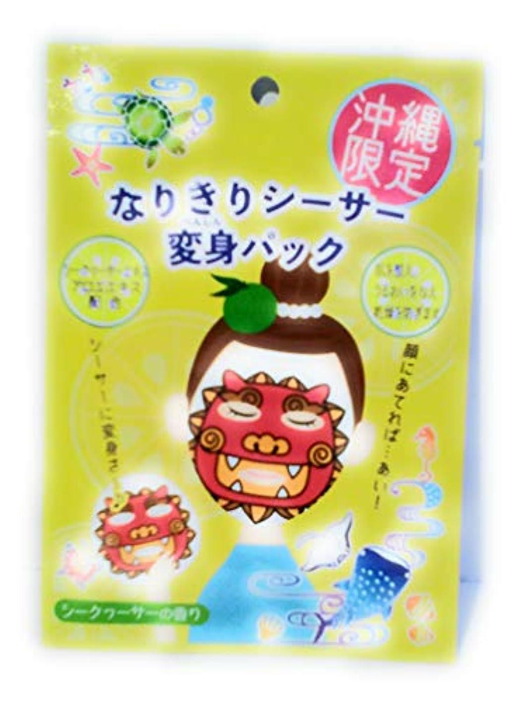 勝者競争役立つ沖縄限定 なりきりシーサー変身パック(赤) シークヮーサーの香り