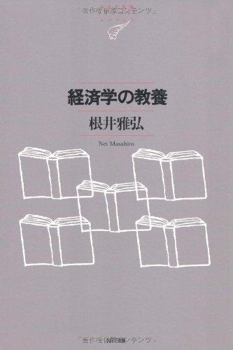 経済学の教養 (NTT出版ライブラリーレゾナント)の詳細を見る