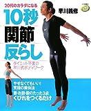 DVDbook 20代のカラダになる10秒「関節」反らし (商品イメージ)