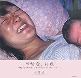 幸せな、お産―Happy Birth wonderful moments