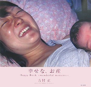 幸せな、お産—Happy Birth wonderful moments