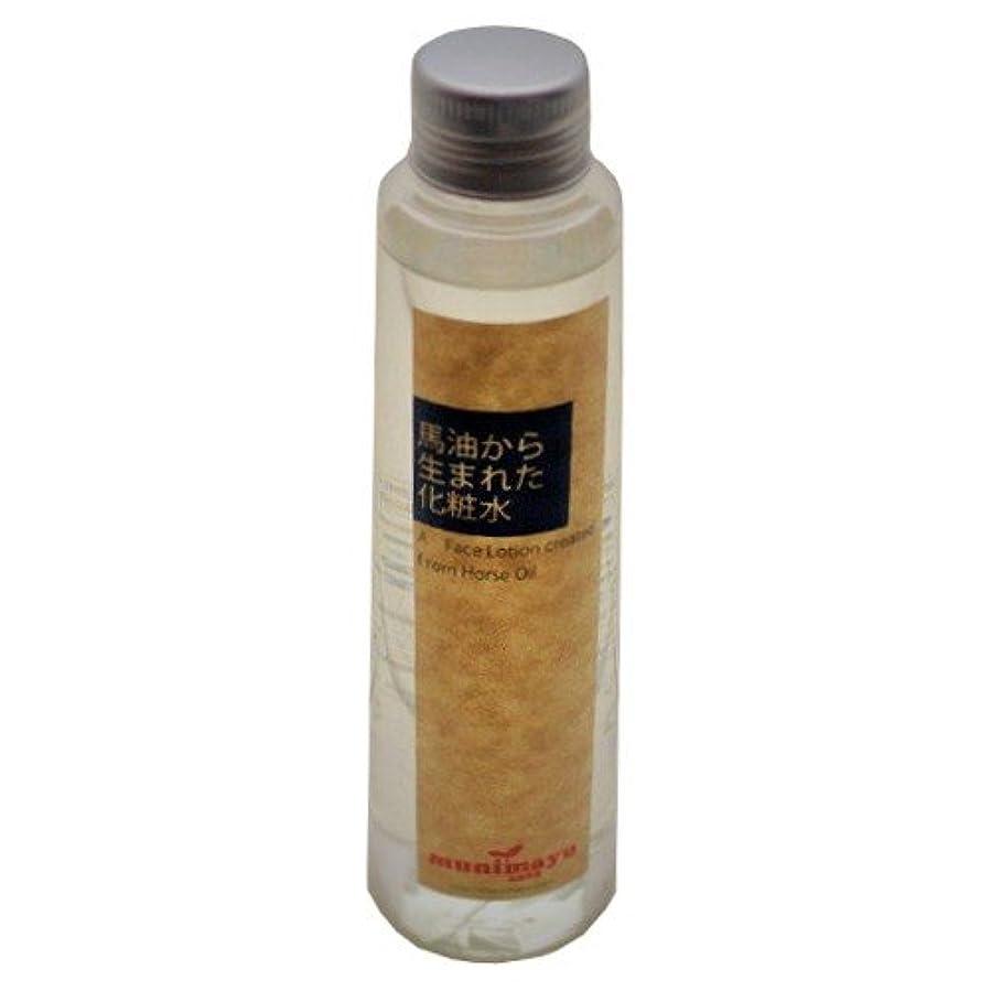 デコレーションファランクス運賃馬油から生まれた化粧水