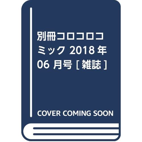 別冊コロコロコミック 2018年 06 月号 [雑誌]