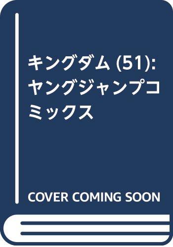 キングダム(51): ヤングジャンプコミックス