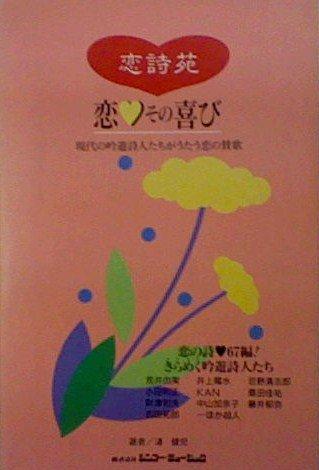 恋 その喜び―現代の吟遊詩人たちがうたう恋の賛歌 (恋詩苑)
