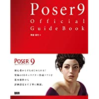 Poser 9 Official Guide Book