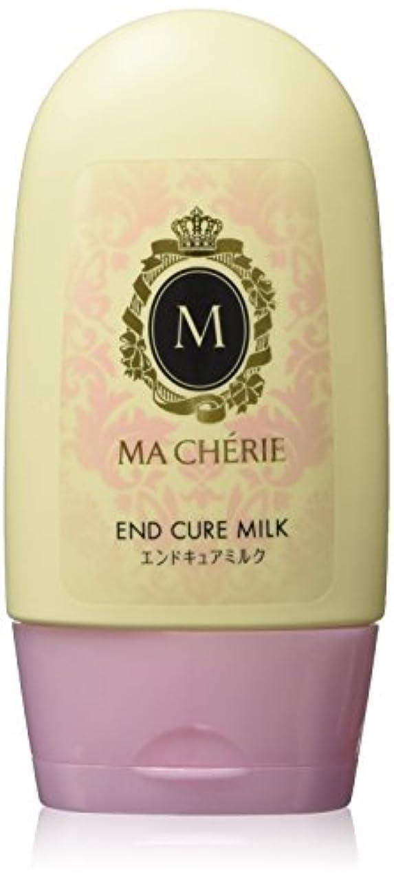 いちゃつく作ります休戦マシェリ エンドキュアミルク アウトバストリートメント 髪の毛先用 100g