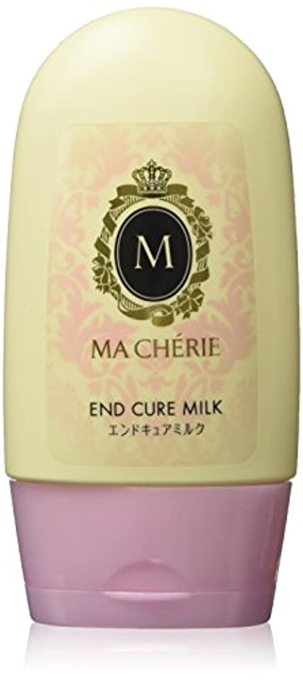 変化する予感反逆者マシェリ エンドキュアミルク アウトバストリートメント 髪の毛先用 100g