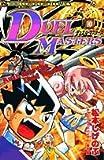 デュエル・マスターズ 第10巻 (てんとう虫コミックス)