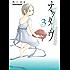オクターヴ(3) (アフタヌーンコミックス)