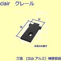 三協アルミ 補修部品 装飾窓 フリクションステイ 振れ止め(上かまち)[WB3537] 勝手 右勝手 [KG]ダークグレイ *製品色・形状等仕様変更になる場合があります*