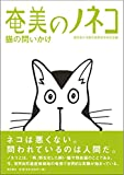 奄美のノネコ ─猫の問いかけ─