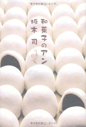 和菓子のアンの詳細を見る