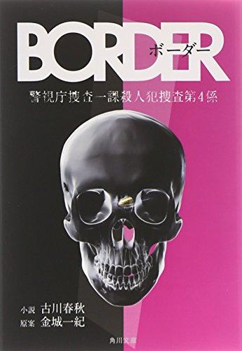 BORDER (角川文庫)の詳細を見る