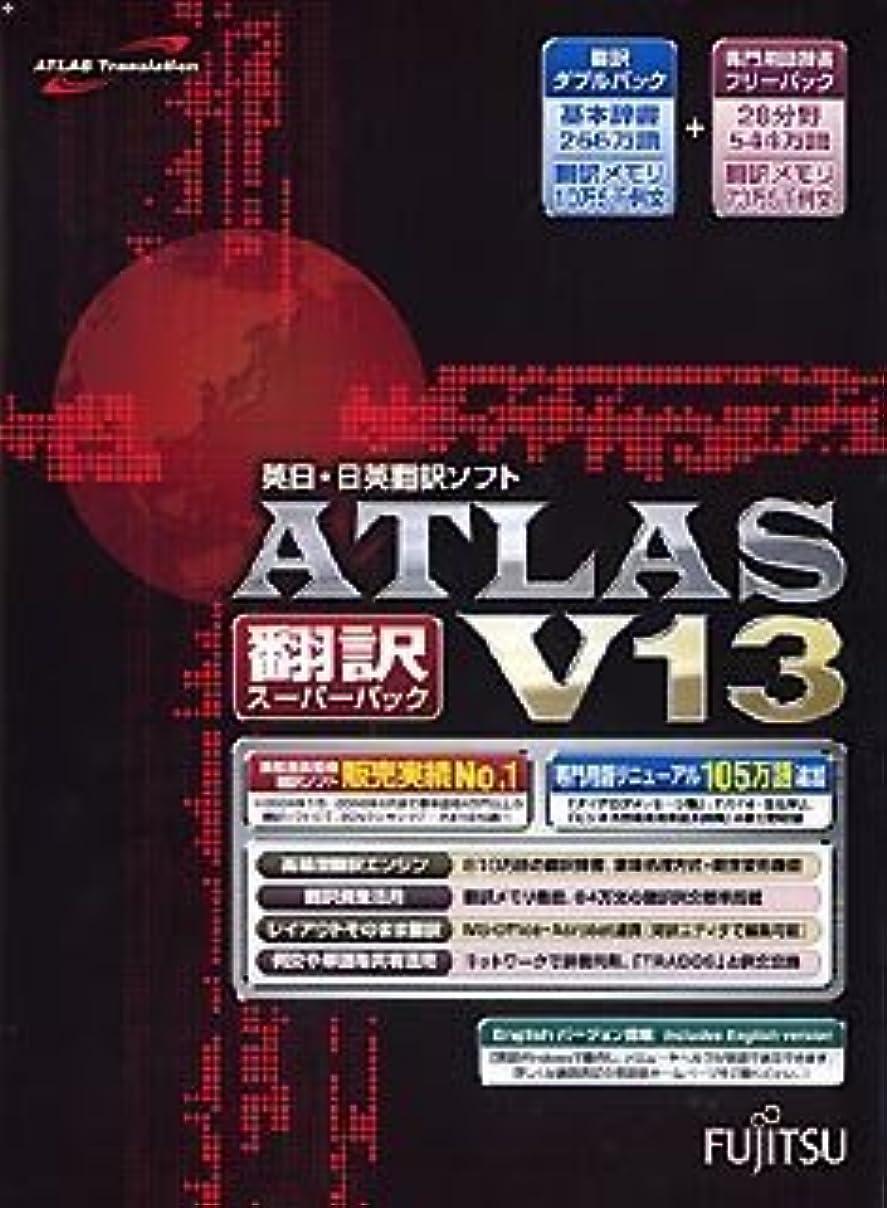 今後会話変数ATLAS 翻訳スーパーパック V13.0