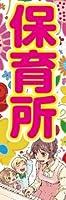 のぼり旗スタジオ のぼり旗 保育所001 大サイズH2700mm×W900mm