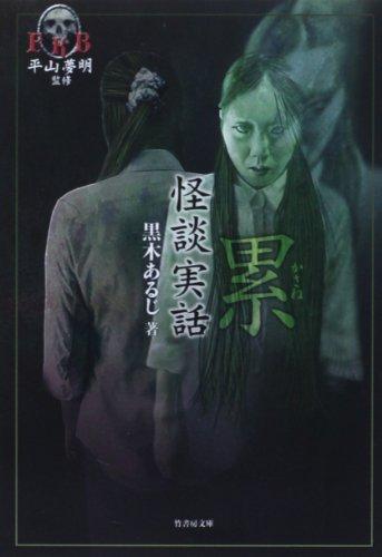 FKB怪談実話 累 (竹書房文庫)の詳細を見る