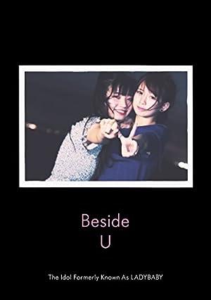 【早期購入特典あり】「Beside U」(数量生産限定盤)