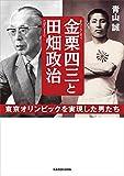 金栗四三と田畑政治 東京オリンピックを実現した男たち (中経の文庫)