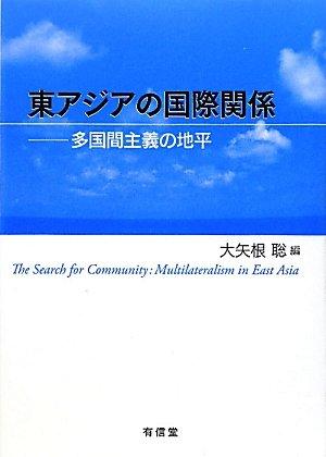 東アジアの国際関係―多国間主義の地平の詳細を見る