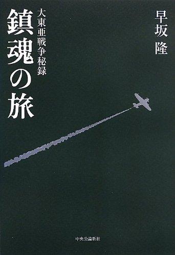 鎮魂の旅 - 大東亜戦争秘録