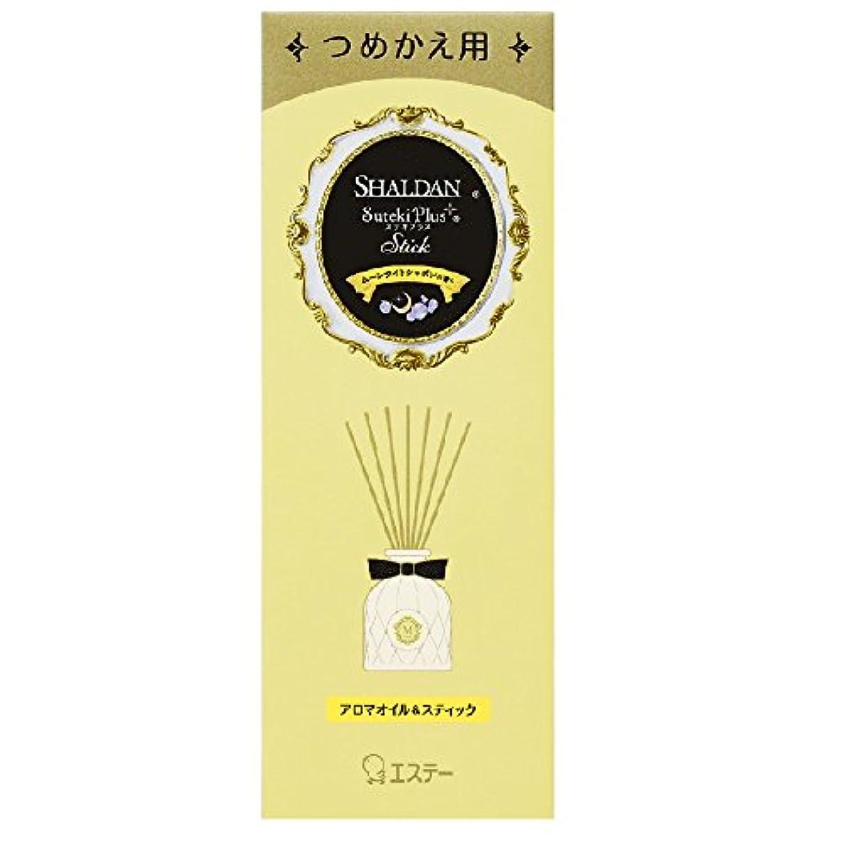 勇気によってイベントシャルダン SHALDAN ステキプラス スティック 消臭芳香剤 部屋用 部屋 つめかえ ムーンライトシャボンの香り 45ml