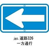 道路標識 道路326