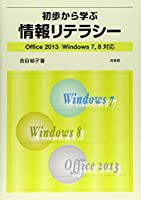 初歩から学ぶ情報リテラシー―Office2013/Windows7、8対応