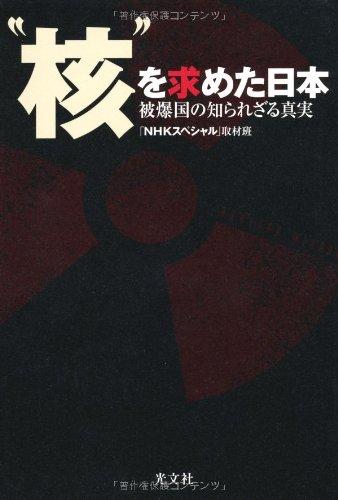 """""""核""""を求めた日本 被爆国の知られざる真実の詳細を見る"""