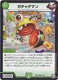 デュエルマスターズ/DMSD-08/11/R/ガチャダマン