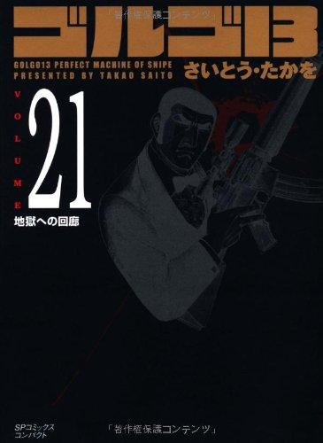 ゴルゴ13 (Volume21 地獄への回廊) (SPコミックスコンパクト)の詳細を見る