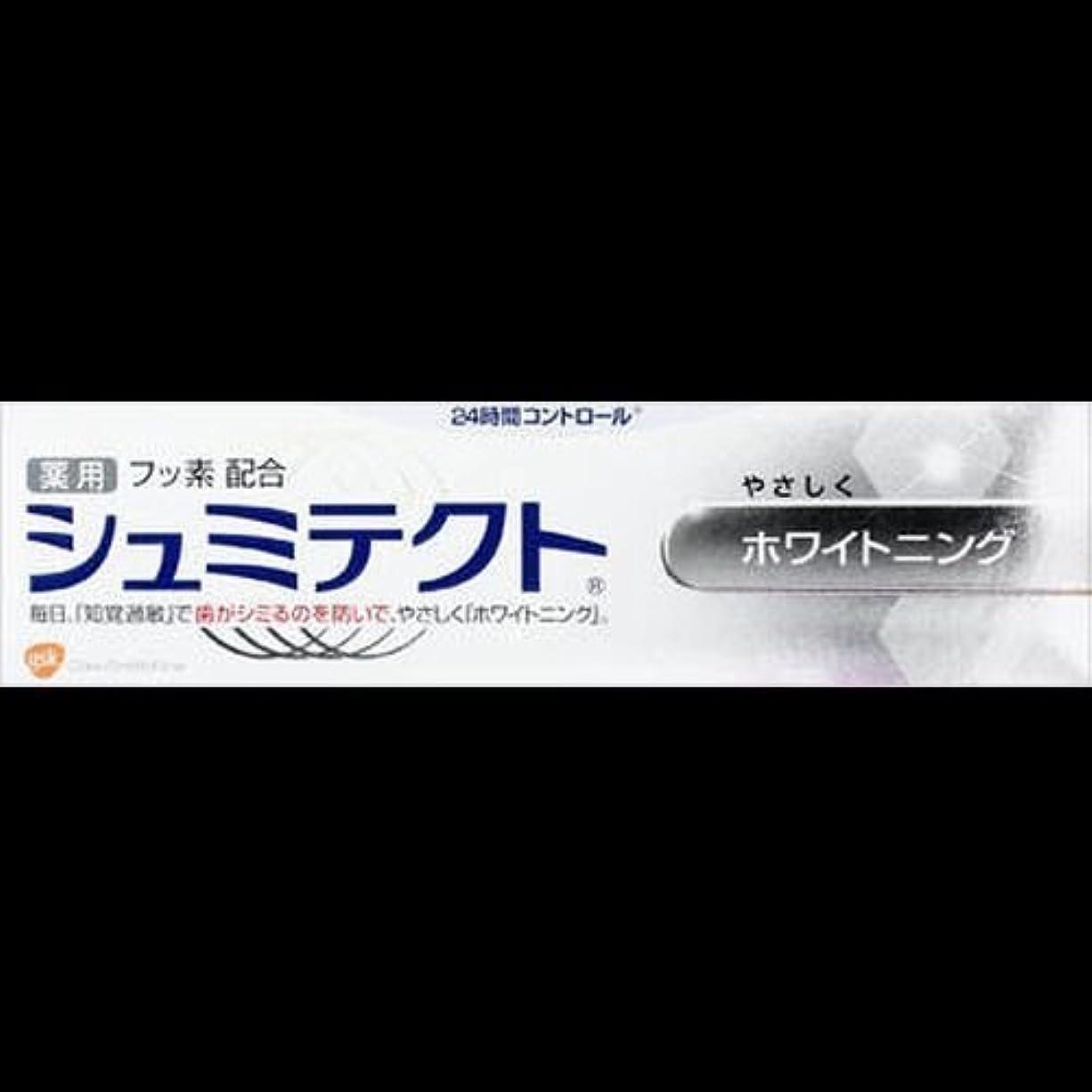 四銃判読できない【まとめ買い】薬用シュミテクト ホワイトニング 90g ×2セット