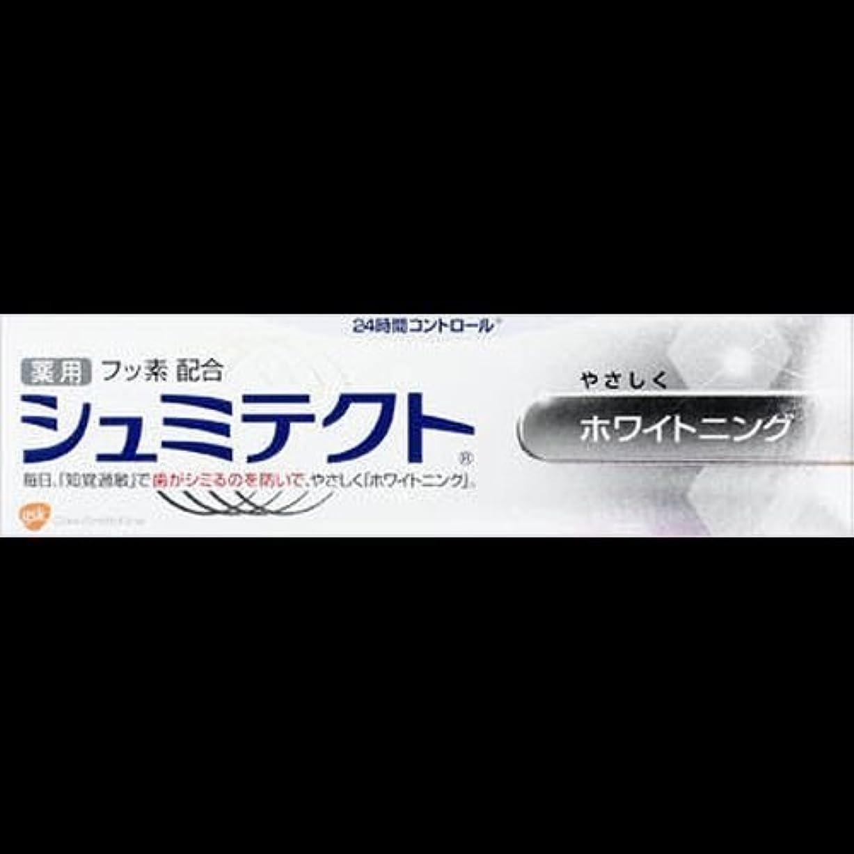 感心する四回奪う【まとめ買い】薬用シュミテクト ホワイトニング 90g ×2セット