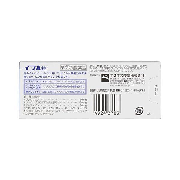 【指定第2類医薬品】イブA錠 36錠 ※セルフ...の紹介画像2