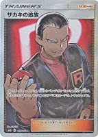 ポケモンカードゲーム/PK-SM10-105 サカキの追放 SR