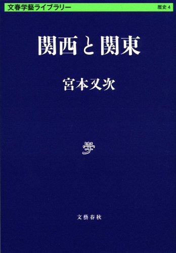 関西と関東 (文春学藝ライブラリー)の詳細を見る