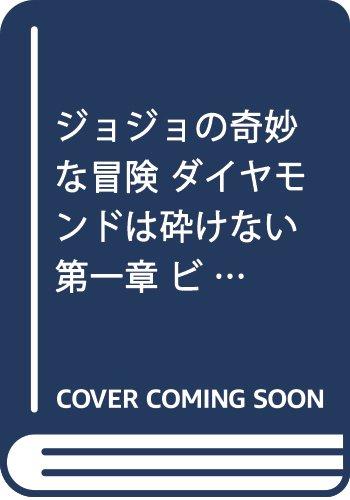 ジョジョの奇妙な冒険 ダイヤモンドは砕けない 第一章 ビジュアルブック (愛蔵版コミックス)