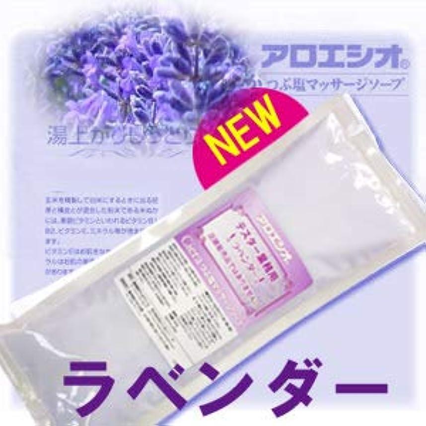 分注するアラブサラボ顔料ラベンダー アロエ塩 800g つぶ塩マッサージソープ/ フタバ化学 アロエシオ