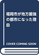 木下 斉 (著)出版年月: 2018/2/18新品: ¥ 1,512ポイント:15pt (1%)